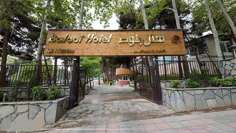 هتل بلوط در فهرست هتل ارزان در تهران