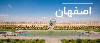 بنر صفحه اصلی اصفهان