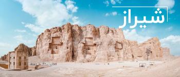بنر صفحه اصلی شیراز