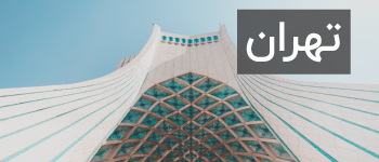 بنر صفحه اصلی تهران
