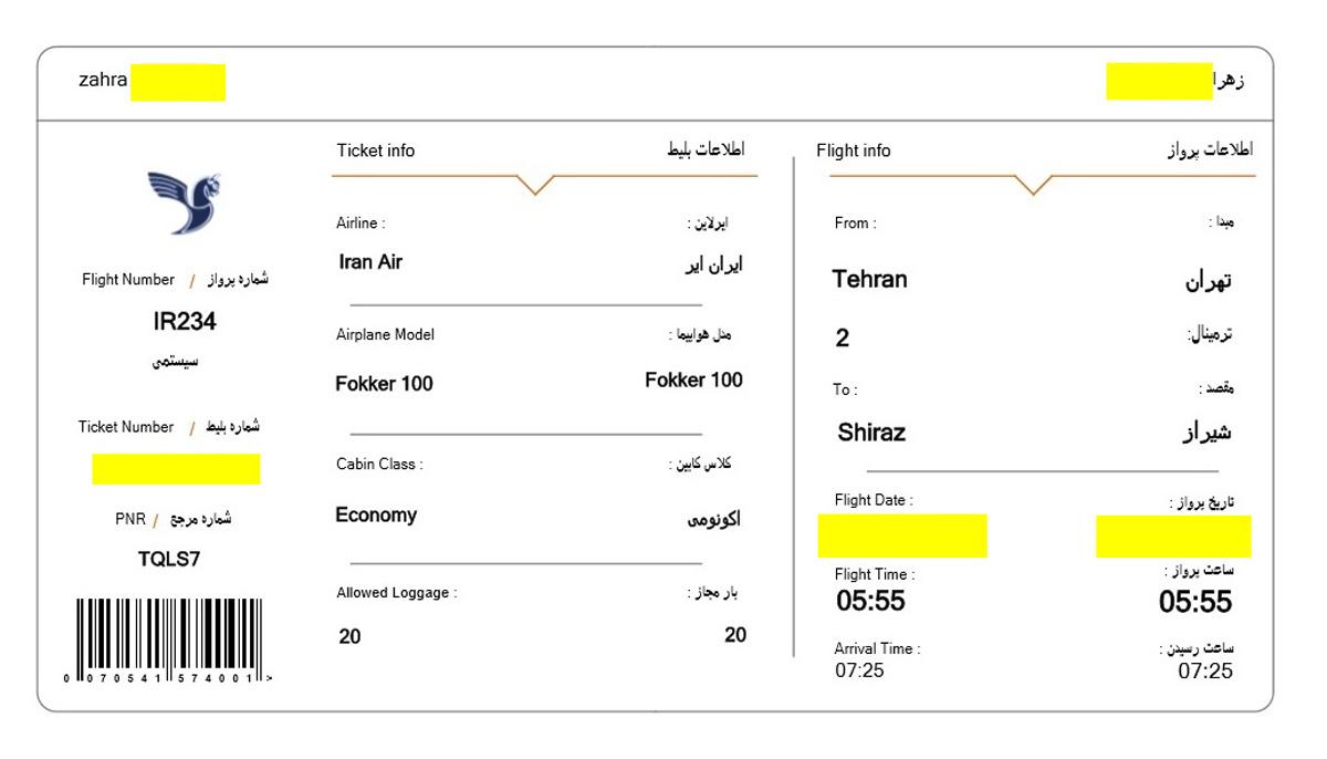قیمت بلیط برای سفر به شیراز