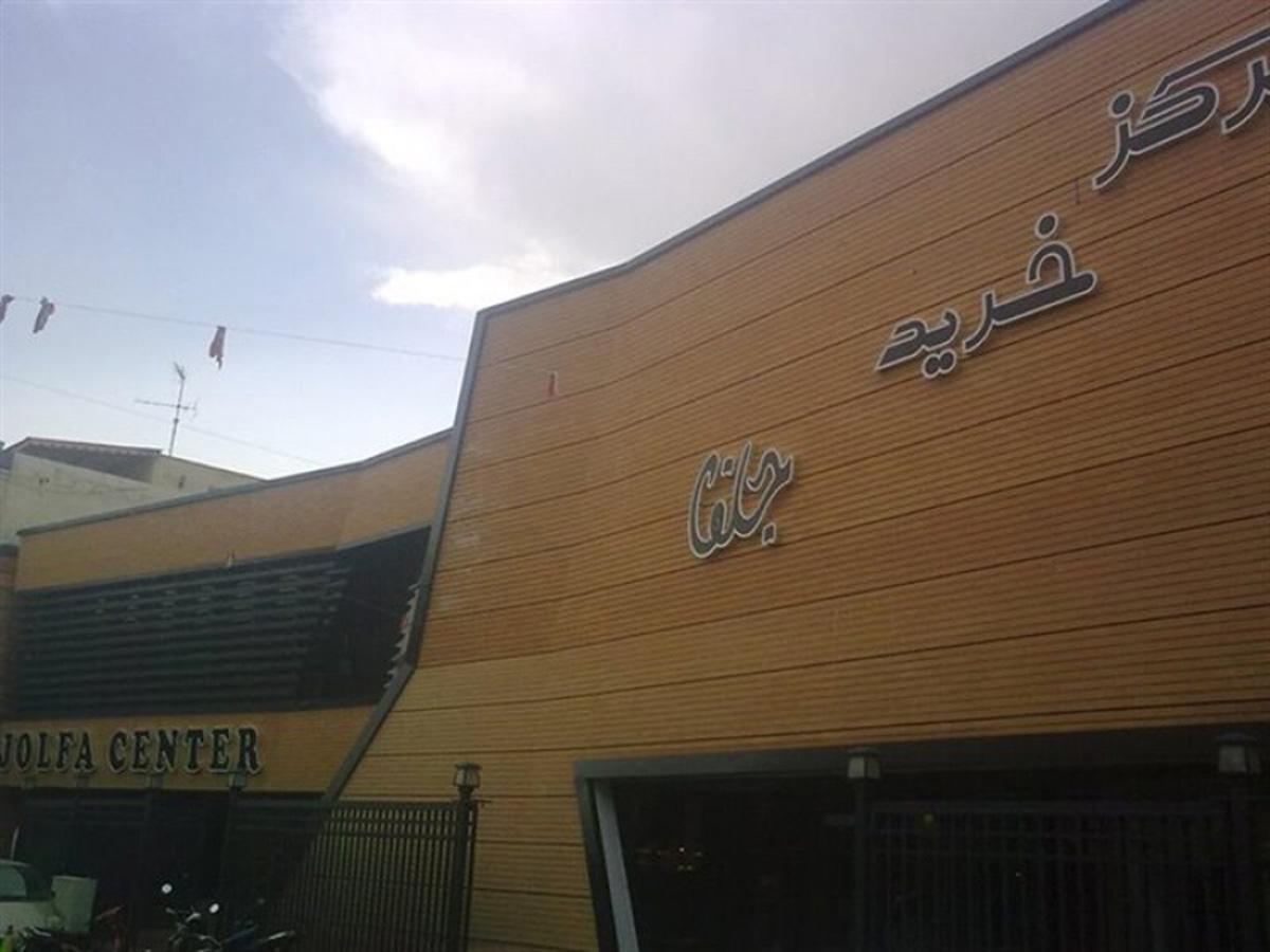مرکز خرید جلفا از مراکز خرید اصفهان