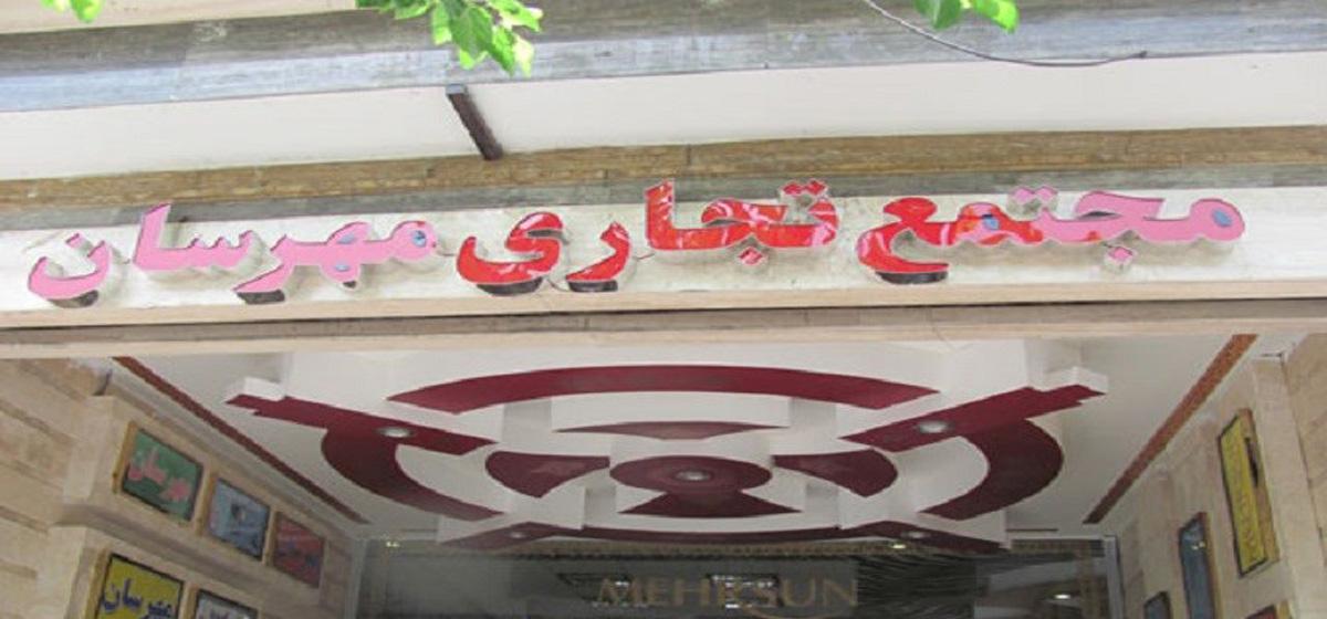 مرکز خرید مهرسان