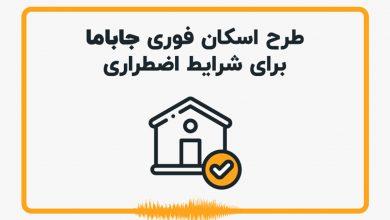 Photo of طرح اسکان فوری جاباما برای آسیبدیدگان مناطق سیلزده استان گلستان
