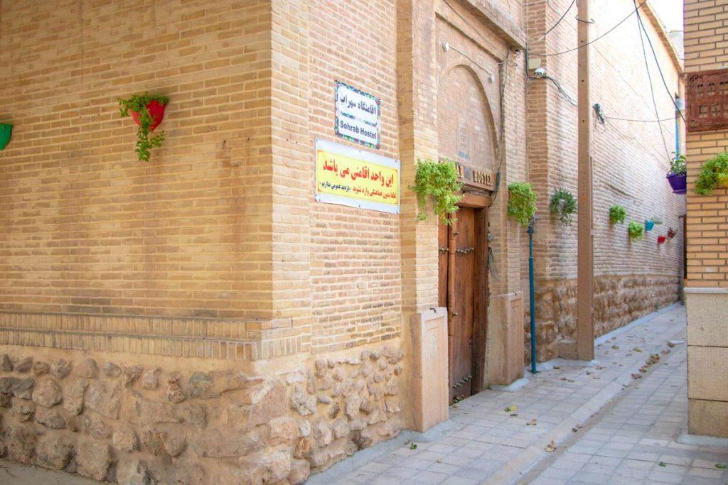 اقامتگاه سهراب شیراز